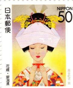 写真3  ふるさと切手「花嫁」