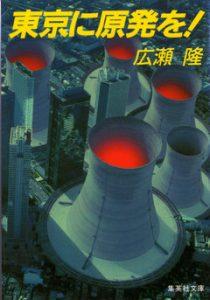 広瀬隆著「東京に原発を!」 (集英社文庫 1986年発行)