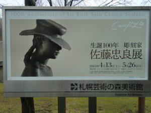 写真1  生誕100 年彫刻家佐藤忠良展