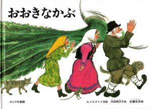写真2  絵本「おおきなかぶ」の表紙