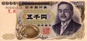 図 1 旧 5千円紙幣(1984~2004年)