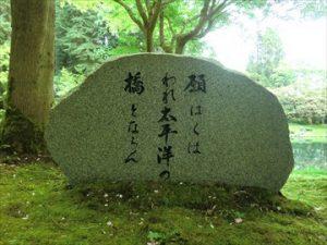 写真 2 新渡戸記念庭園の石碑 (ブリティッシュ・コロンビア大学構内)