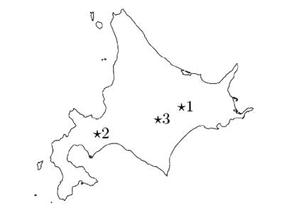 図 1  北海道の三大秘湖 (★1 オンネトー湖、★2 オコタンペ湖、★3 東雲湖)